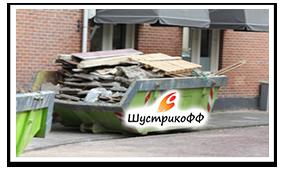 Вывоз мусора контейнером с Шустриков