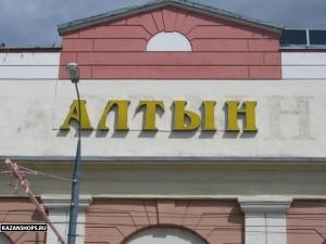 грузчики Шустрикофф
